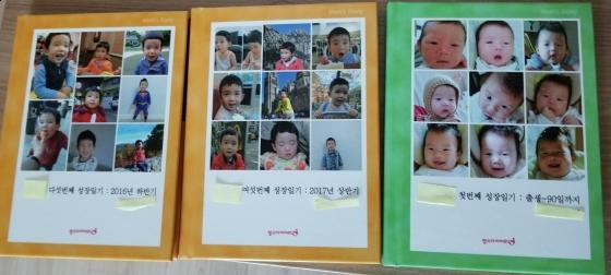 큰 아들 5번째, 6번째 일기 및 작은 아들 첫번째 일기 출판
