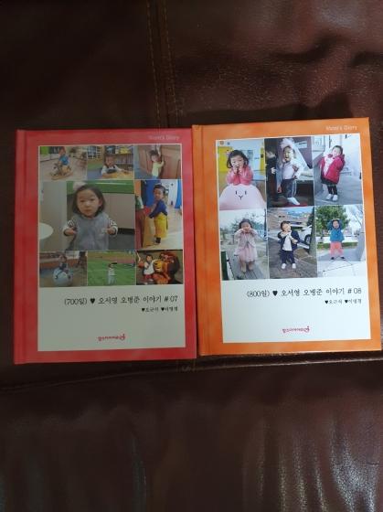 오서영 오병준 이야기 # 08
