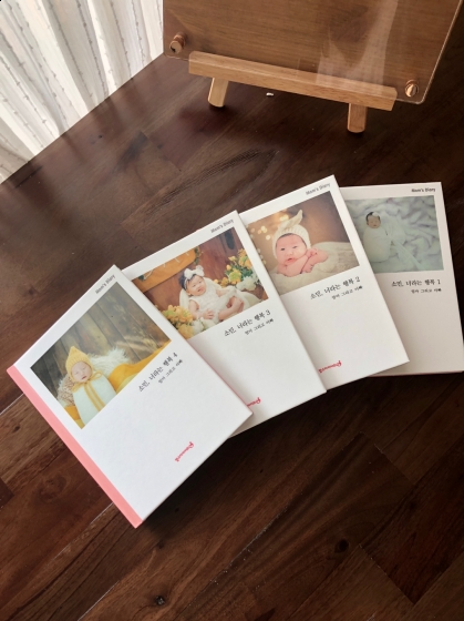 ♥돌 선물, 200일의 기록 4권의 출판♥